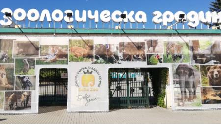 Зоологическа градина в София