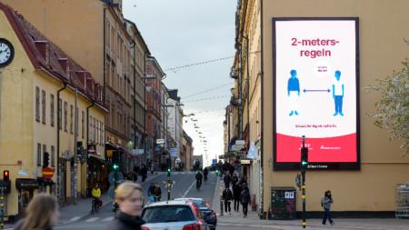 Стокхолм, 29 април 2020 г.