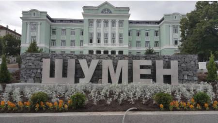 Съдебна палата - Шумен