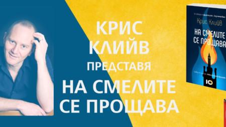 Крис Клийв - покана за премиера