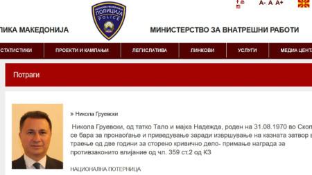 Заповедта за издирване на експремиера Груевски, публикувана на сайта на вътрешното министерство на Македония.