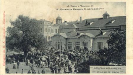 Первый Дом культуры в Свиштове