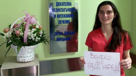 Д-р Петя Хубенова