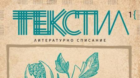 Фрагмент от корицата на списание