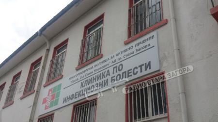 Клиника по инфекциозни болести в УМБАЛ
