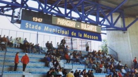 Таблото на стадиона в Монпелие