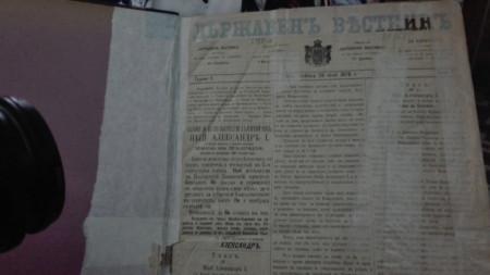 Първият брой на Държавен вестник, издаден на 28 юли 1879 г., съхраняван в Столичната библиотека.