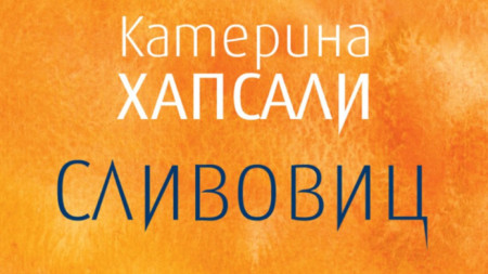 "Катерина Хапсали е позната на читателите с ""Гръцко кафе"" и ""През девет планини"""