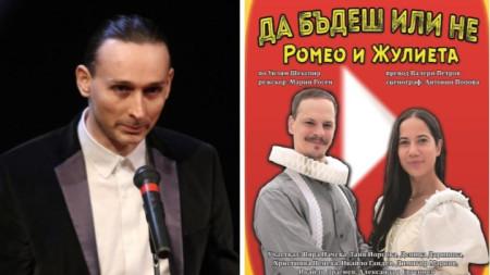 Режисьорът Марий Росен и афишът на спектакъла