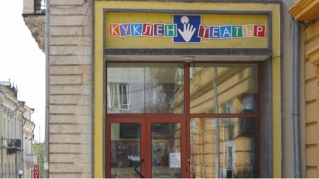 Кукленият театър на русенци предлага съживяване на съседното историческо пространство