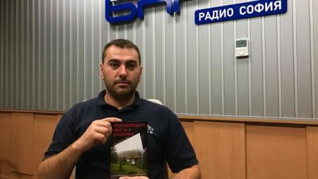 Борислав Радославов