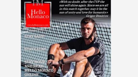 Димитров на корицата на списанието.