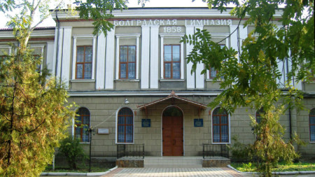 Bulgarian High-School in Bolhrad, Ukraine