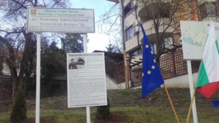 Централният площад на Старозагорските минерални бани носи името на героя от Военновъздушните сили на Царство България Христо Костакев.