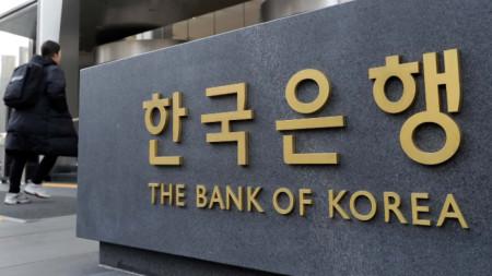 Централна банка на Южна Корея