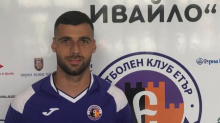 Ивайло Димитров е футболист на Етър