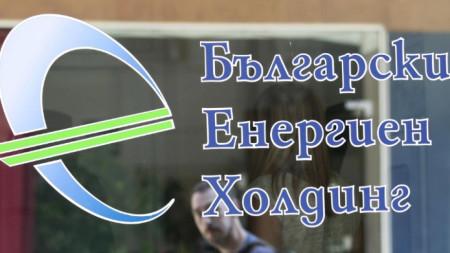 Holding Búlgaro de Energía