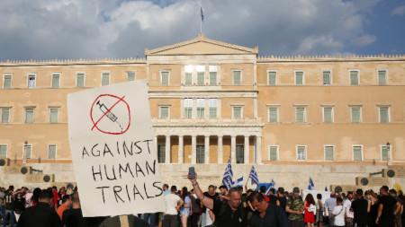 Протест пред гръцкия парламент на 21.07.2021 г. срещу задължителната ваксинация