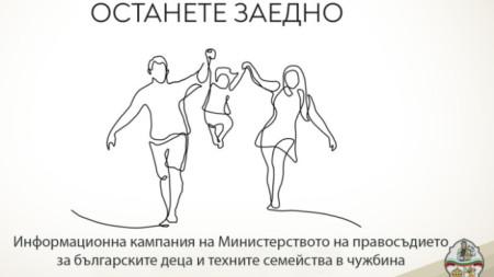 """""""Permanecer juntos"""", campaña informativa para los niños búlgaros y sus progenitores en el extranjero"""