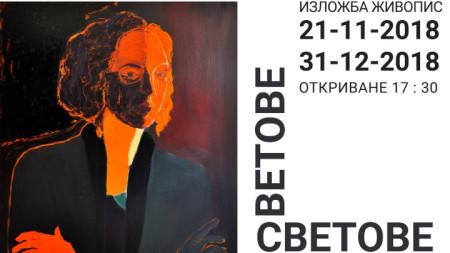 Автопортрет на Гергана Балабанова