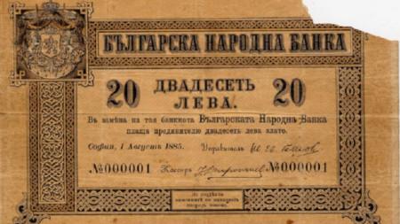 El primer billete búlgaro fue emitido en 1885 y tenía un valor nominal de 20 BGN
