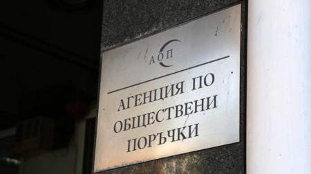 Agencia de Contratación Pública