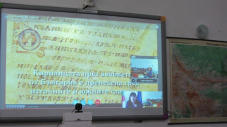 Международна скайп-конференция за кирилицата
