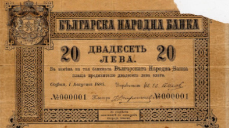 The first Bulgarian banknote had a face value of BGN 20 and was issued in 1885.