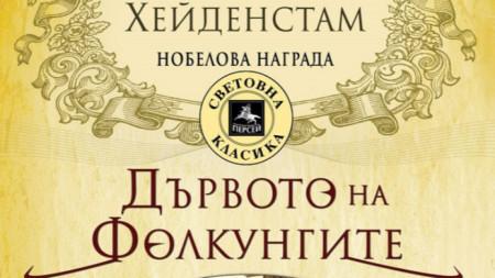 Фрагмент от корицата на книгата