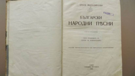 "Сборника ""Български народни песни"" на братя Миладинови"