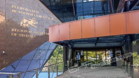 Регионален исторически музей, Стара Загора