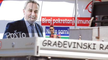 Плакат от кампания на Бандич