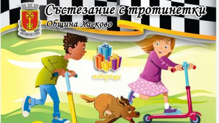 Снимка: Община Хасково