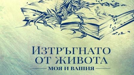 На книжния пазар излязоха есета на Иво Андрич в превод на Ася Тихинова-Йованович.