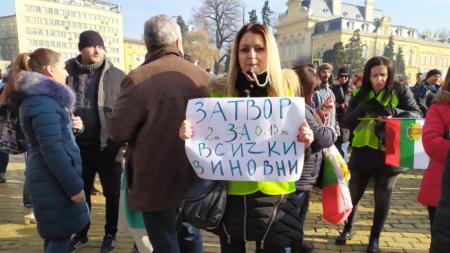 Протестът в събота (26 януари)