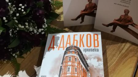 Книга за арх. Дабко Дабков