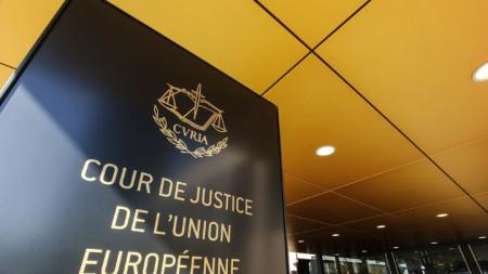 Решението е на Съда на Европейския съюз, който е базиран в Люксембург.