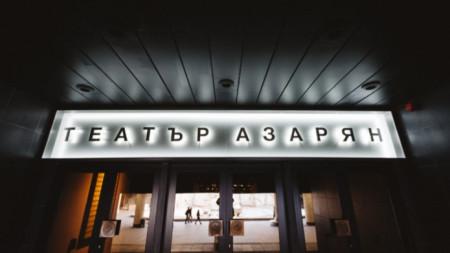 "театър ""Азарян"""