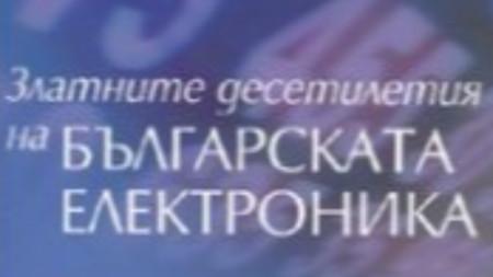 """Първото издание на книгата """"Златните десетилетия на българската електроника"""""""
