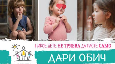 """Фондация """"Надежда за малките"""""""
