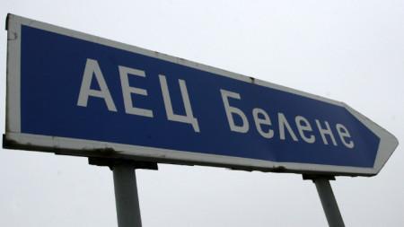 Π.Σ. Μπέλενε