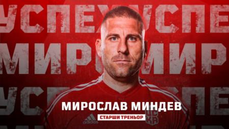 Мирослав Миндев