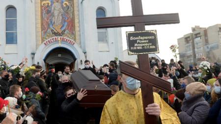В Минск, за да изпратят Роман Бондаренко в последния му път се стекоха хиляди