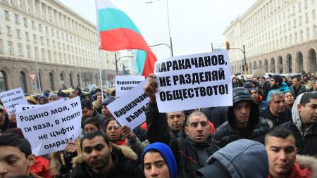 Пред Министерски съвет се проведе ромски протест срещу изказването на Красимир Каракачанов от Войводиново.