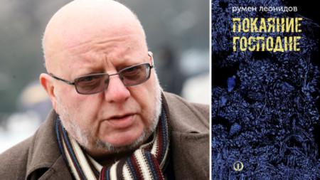 Румен Леонидов и неговата нова стихосбирка