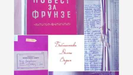 Първата книга, заведена в библиотеката в Долни Вадин