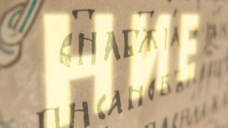 Снимка: ibl.bas.bg