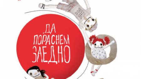 """Програмата """"Работилница за родители – Да пораснем заедно"""" е част от цялостната работа на УНИЦЕФ за насърчаване на ранното детско развитие в България"""