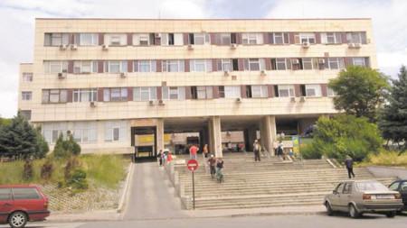 Болницата в Благоевград
