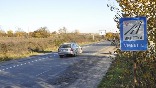 Жители от общините Гулянци и Никопол отново блокираха пътя до